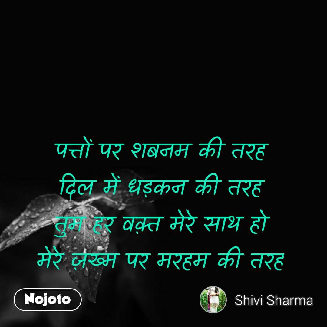 Good Morning quotes in Hindi पत्तों पर शबनम की तरह दिल में धड़कन की तरह तुम हर वक़्त मेरे साथ हो मेरे ज़ख्म पर मरहम की तरह #NojotoQuote