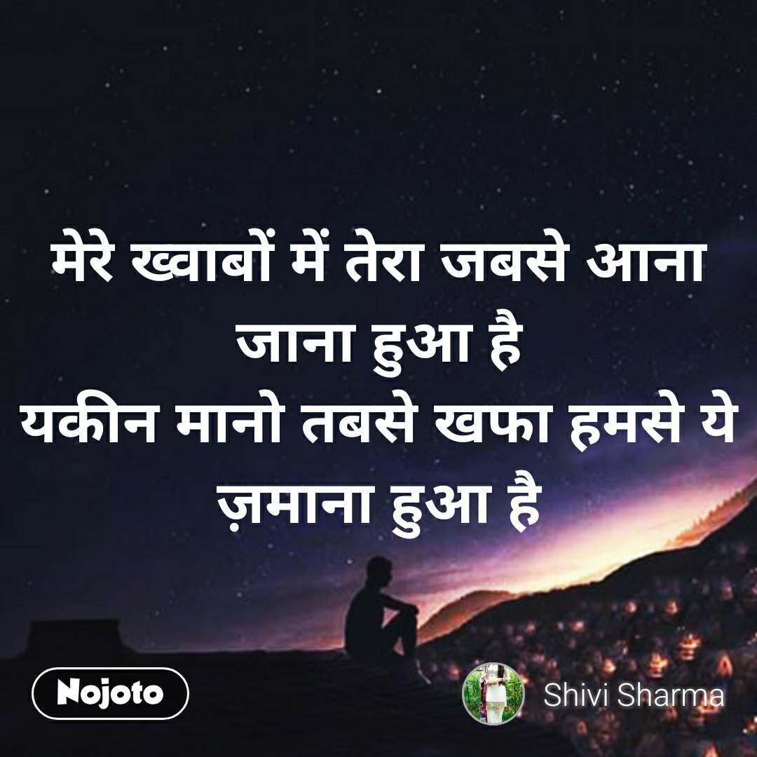 Night sms quotes messages in hindi  मेरे ख्वाबों में तेरा जबसे आना जाना हुआ है यकीन मानो तबसे खफा हमसे ये ज़माना हुआ है #NojotoQuote