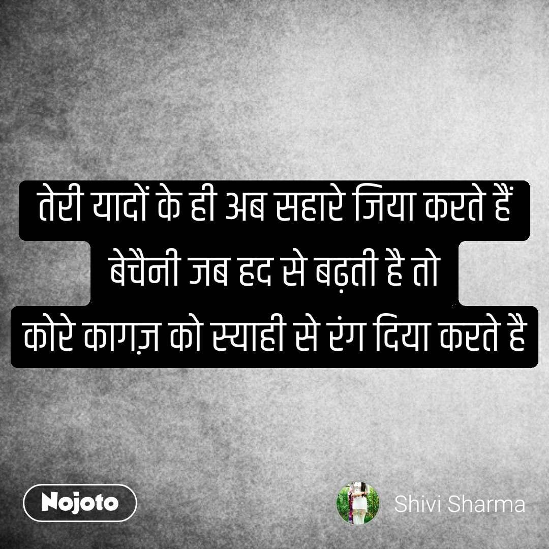 Hindi SMS shayari  तेरी यादों के ही अब सहारे जिया करते हैं बेचैनी जब हद से बढ़ती है तो कोरे कागज़ को स्याही से रंग दिया करते है #NojotoQuote