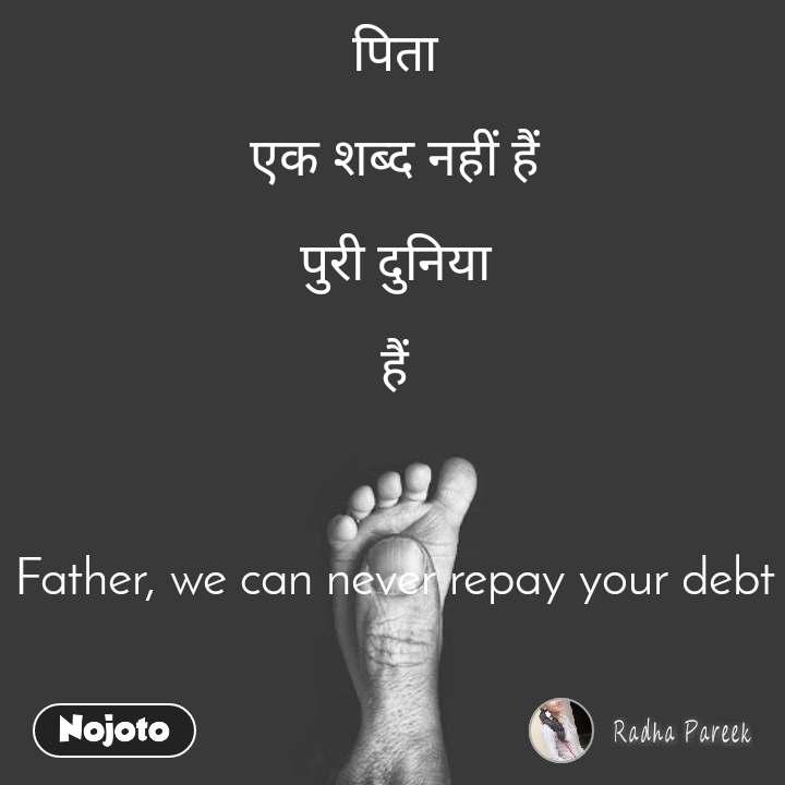 पिता  एक शब्द नहीं हैं  पुरी दुनिया  हैं    Father, we can never repay your debt