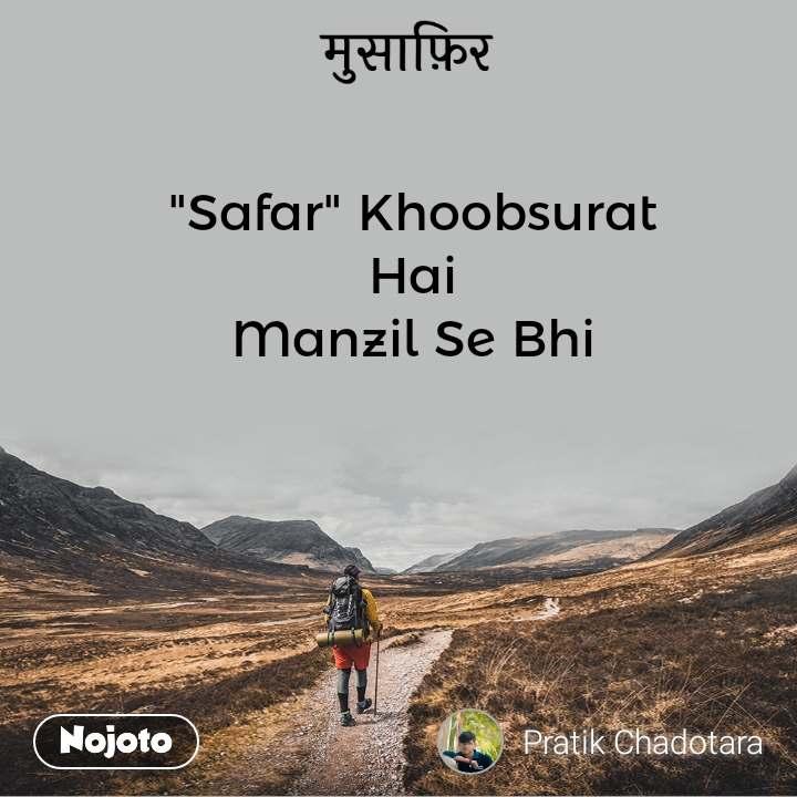 """मुसाफिर """"Safar"""" Khoobsurat  Hai  Manzil Se Bhi"""