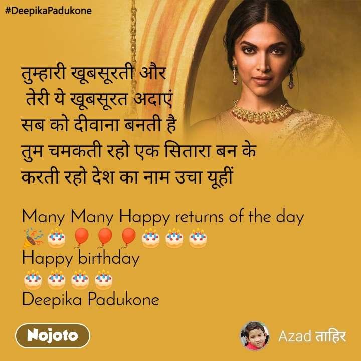 #DeepikaPadukone  तुम्हारी खूबसूरती और  तेरी ये खूबसूरत अदाएं सब को दीवाना बनती है तुम चमकती रहो एक सितारा बन के  करती रहो देश का नाम उचा यूहीं   Many Many Happy returns of the day  🎉🎂🎈🎈🎈🎂🎂🎂 Happy birthday  🎂🎂🎂🎂  Deepika Padukone