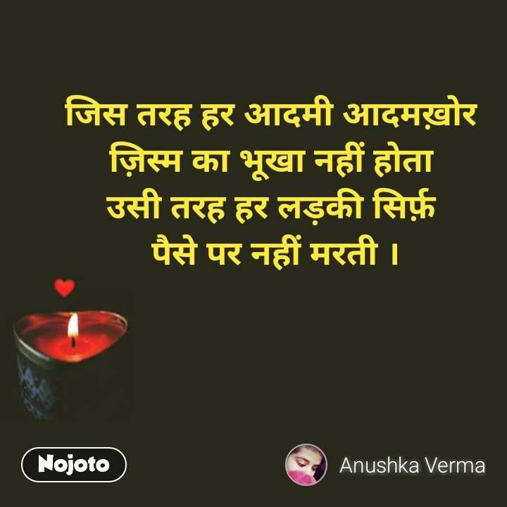 Pyar quotes in Hindi जिस तरह हर आदमी आदमख़ोर  ज़िस्म का भूखा नहीं होता  उसी तरह हर लड़की सिर्फ़  पैसे पर नहीं मरती । #NojotoQuote