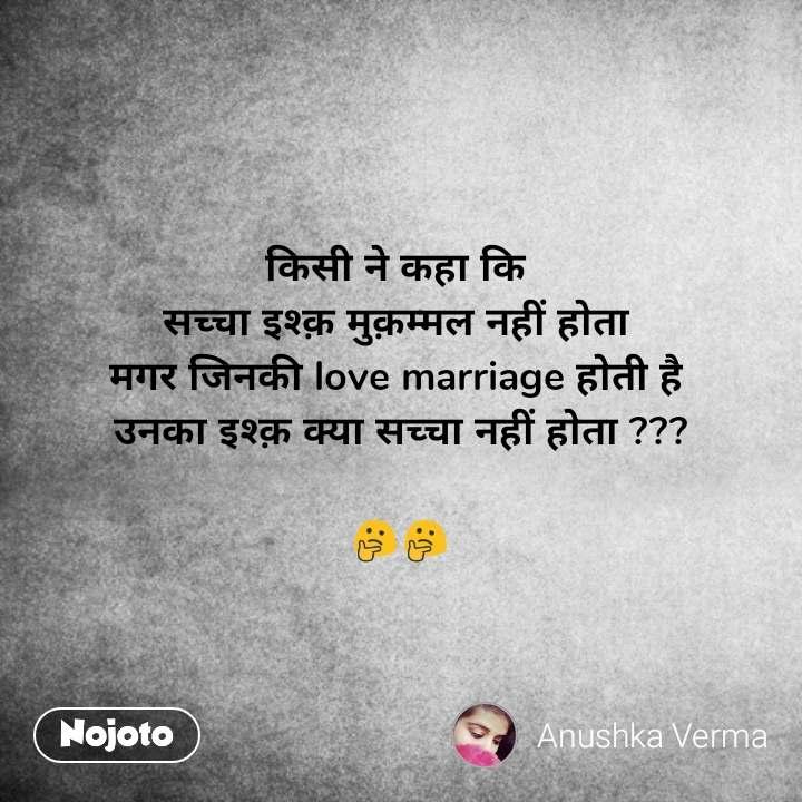 Hindi SMS shayari  किसी ने कहा कि  सच्चा इश्क़ मुक़म्मल नहीं होता  मगर जिनकी love marriage होती है  उनका इश्क़ क्या सच्चा नहीं होता ???  🤔🤔 #NojotoQuote