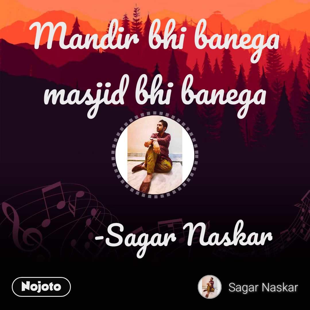Mandir bhi banega masjid bhi banega -Sagar Naskar