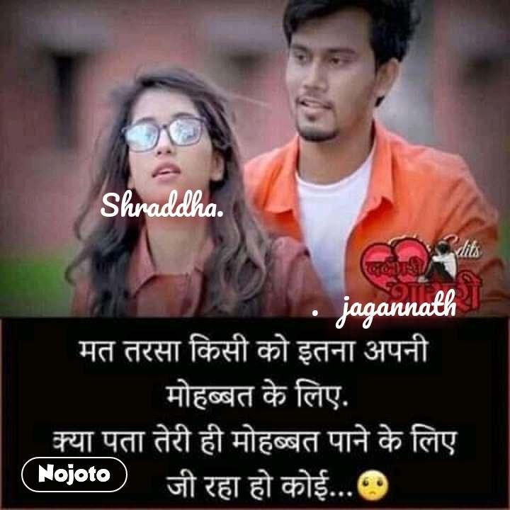 Shraddha.                                                           .   jagannath