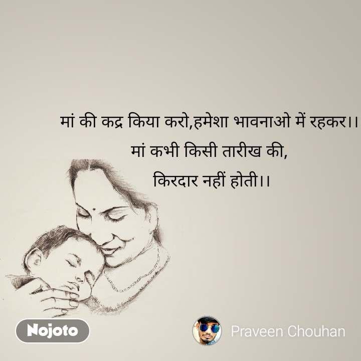 मां की कद्र किया करो,हमेशा भावनाओ में रहकर।। मां कभी किसी तारीख की,  किरदार नहीं होती।।