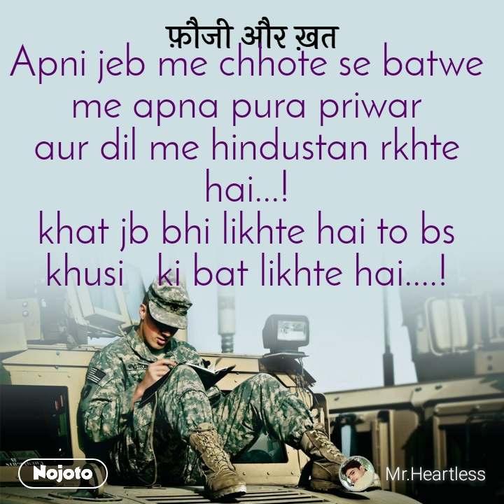 फ़ौजी और ख़त Apni jeb me chhote se batwe me apna pura priwar aur dil me hindustan rkhte hai...! khat jb bhi likhte hai to bs   khusi   ki bat likhte hai....!