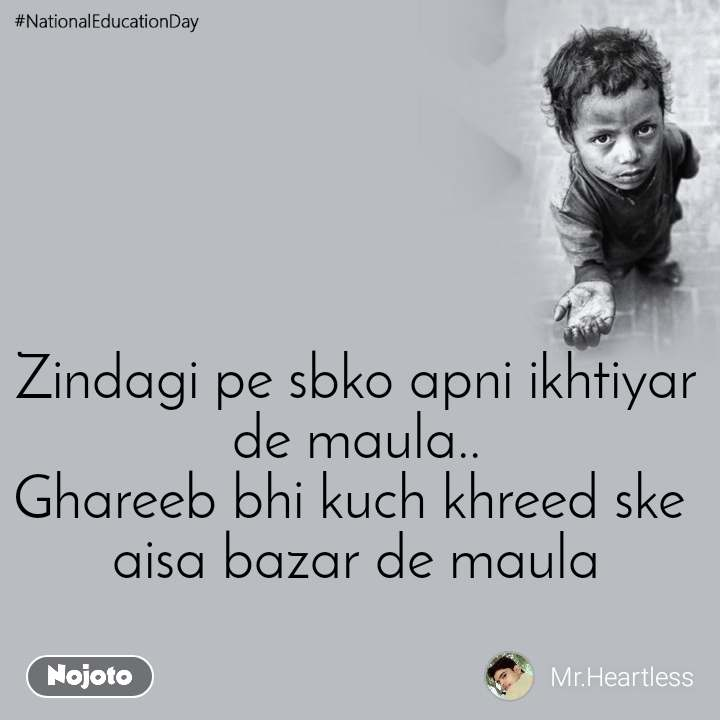 #NationalEducationDay Zindagi pe sbko apni ikhtiyar de maula.. Ghareeb bhi kuch khreed ske  aisa bazar de maula
