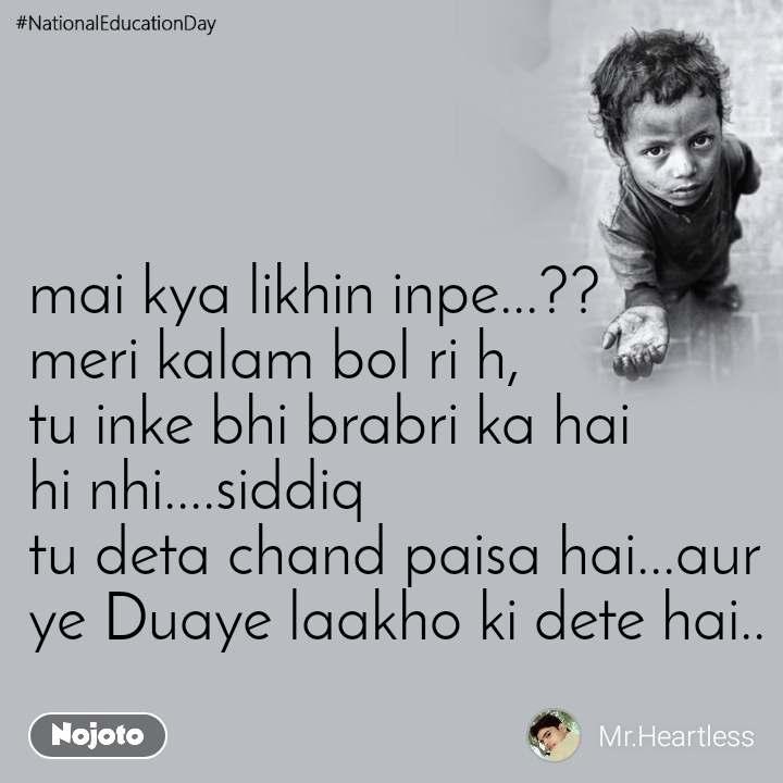 #NationalEducationDay mai kya likhin inpe...?? meri kalam bol ri h, tu inke bhi brabri ka hai hi nhi....siddiq tu deta chand paisa hai...aur ye Duaye laakho ki dete hai..