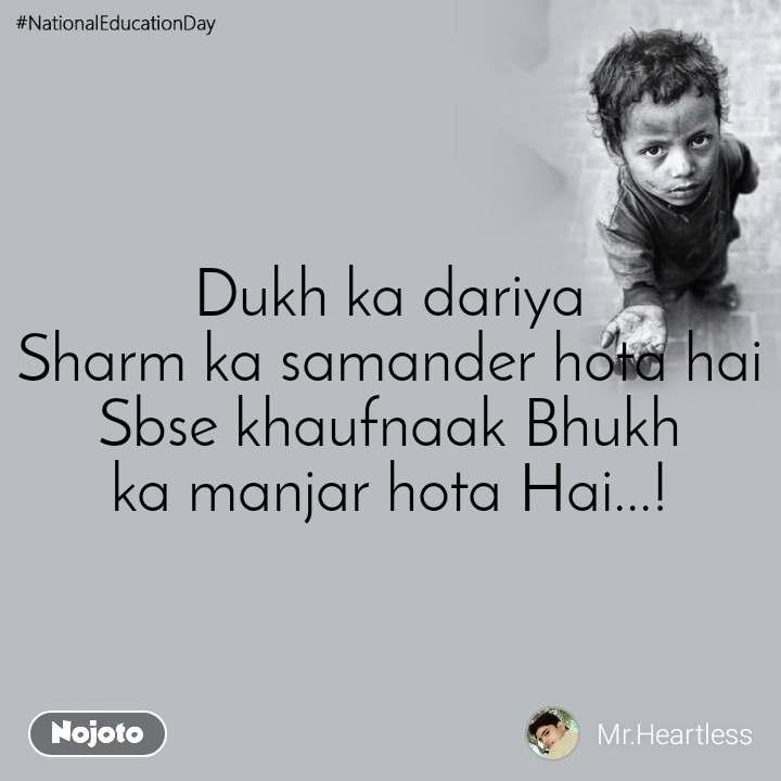 #NationalEducationDay Dukh ka dariya Sharm ka samander hota hai Sbse khaufnaak Bhukh ka manjar hota Hai...!