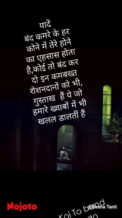 """Koi To band kar do Kambakht in Roshan dalon Ko Bhi Koi To band kar do Kambakht in Roshan janon ko bhi Gustakh Hai Ye Jo Hamare Khwabon Mein Bhi Kal darti Hai Shukriya यादें बंद कमरे के हर कोने में तेरे होने का एहसास होता है,कोई तो बंद कर दो इन कमबख्त रोशनदानों को भी, गुस्ताख  हैं ये जो हमारे ख्वाबों में भी खलल डालतीं हैं """"बंद कमरे के हर कोने में तेरे होने का एहसास होता है कोई तो बंद कर दो कमबख्त रोशन दानों को भी गुस्ताख है यह जो हमारे ख्वाबों में भी खलल डालती हैं""""...bna.(28.02.20)"""