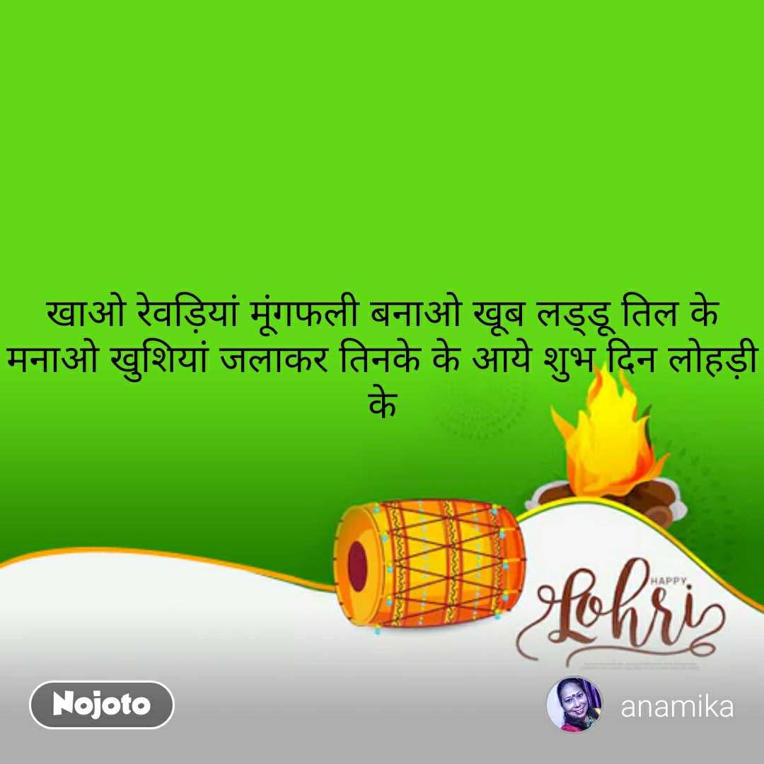 Happy Lohri Wishes  खाओ रेवड़ियां मूंगफली बनाओ खूब लड्डू तिल के मनाओ खुशियां जलाकर तिनके के आये शुभ दिन लोहड़ी के  #NojotoQuote
