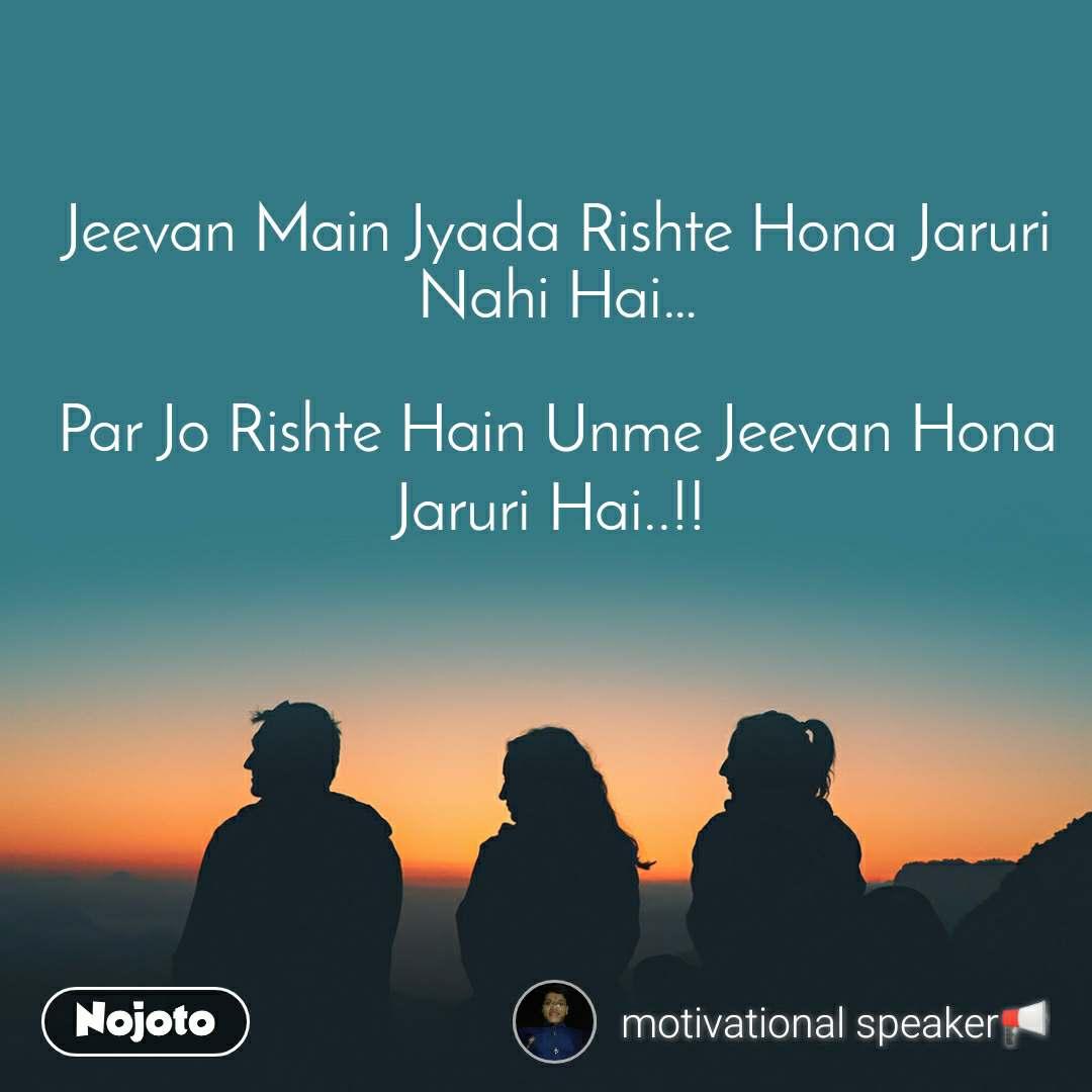 Jeevan Main Jyada Rishte Hona Jaruri Nahi Hai…  Par Jo Rishte Hain Unme Jeevan Hona Jaruri Hai..!!