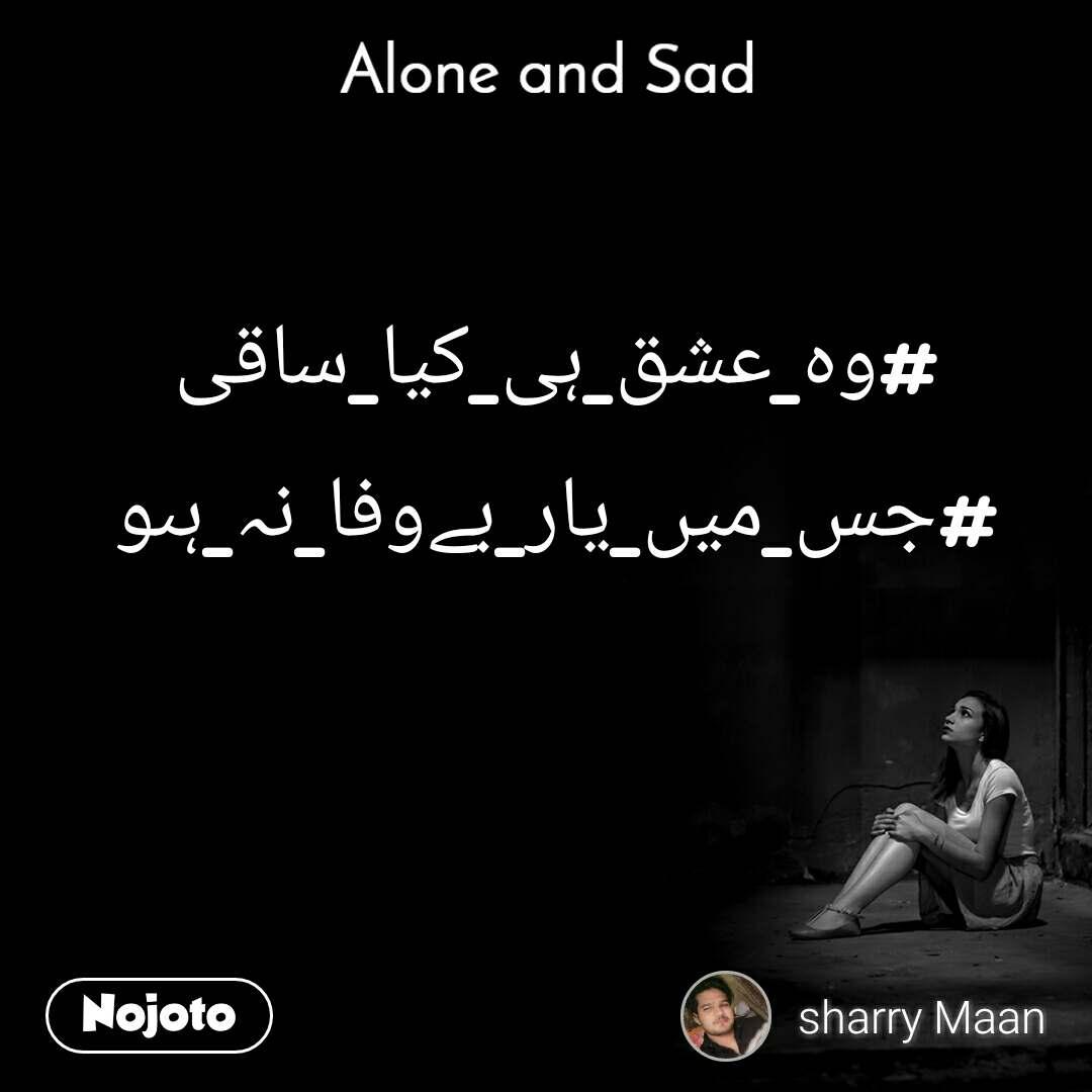 Alone and You  #وہ_عشق_ہی_کیا_ساقی #جس_میں_یار_بےوفا_نہ_ہںو