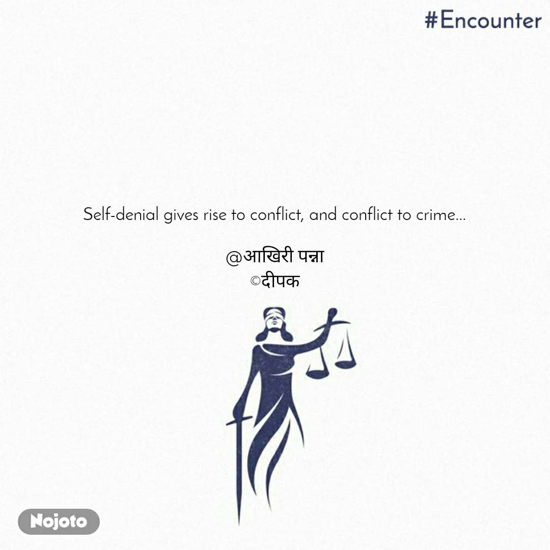 #Encounter  Self-denial gives rise to conflict, and conflict to crime...  @आखिरी पन्ना ©दीपक