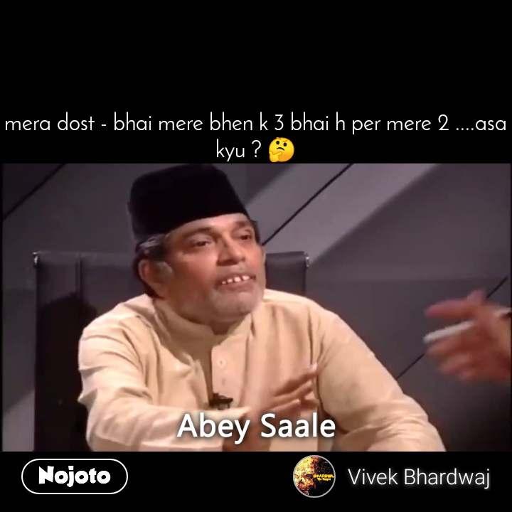 Abey Saale mera dost - bhai mere bhen k 3 bhai h per mere 2 ....asa kyu ? 🤔