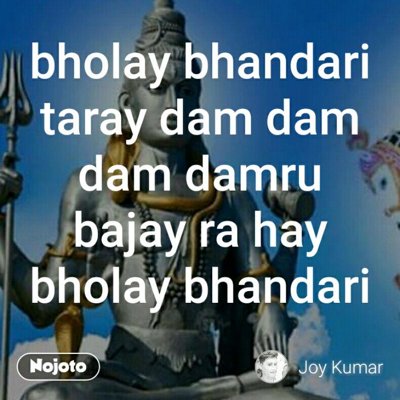bholay bhandari taray dam dam dam damru bajay ra hay bholay bhandari