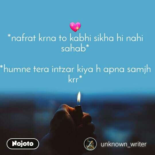 💖 *nafrat krna to kabhi sikha hi nahi sahab*  *humne tera intzar kiya h apna samjh krr*