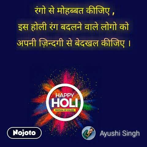Happy Holi  रंगो से मोहब्बत कीजिए , इस होली रंग बदलने वाले लोगो को  अपनी ज़िन्दगी से बेदखल कीजिए ।  #NojotoQuote