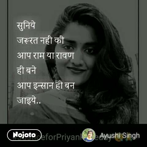सुनिये  जरूरत नहीं की आप राम या रावण  ही बने आप इन्सान ही बन जाइये..