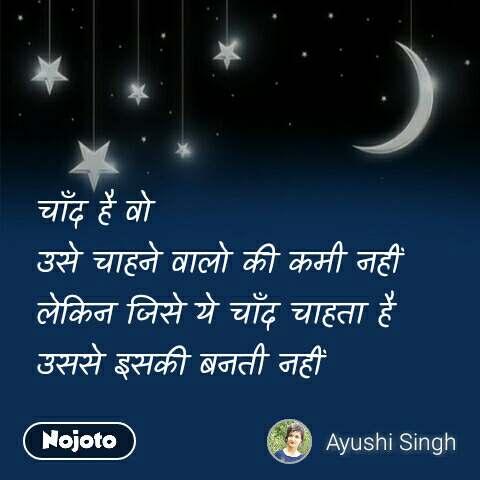 Night quotes चाँद है वो  उसे चाहने वालो की कमी नहीं लेकिन जिसे ये चाँद चाहता है उससे इसकी बनती नहीं