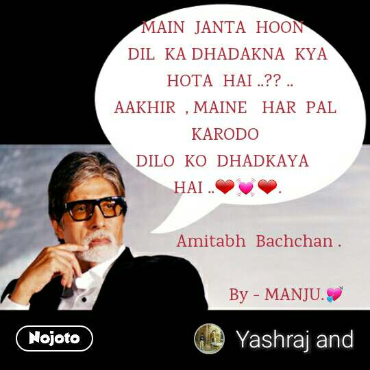 Amitabh Bachan  MAIN  JANTA  HOON   DIL  KA DHADAKNA  KYA   HOTA  HAI ..?? .. AAKHIR  , MAINE   HAR  PAL  KARODO DILO  KO  DHADKAYA   HAI ..❤💓❤.                       Amitabh  Bachchan .                             By - MANJU.💘