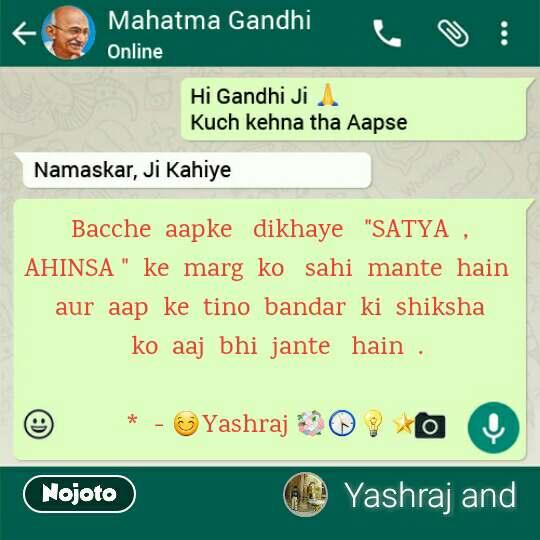 """Mahatma Gandhi Bacche  aapke   dikhaye   """"SATYA  ,   AHINSA """"  ke  marg  ko   sahi  mante  hain    aur  aap  ke  tino  bandar  ki  shiksha   ko  aaj  bhi  jante   hain  .  *  - 😊Yashraj 💐🕟💡🌟"""