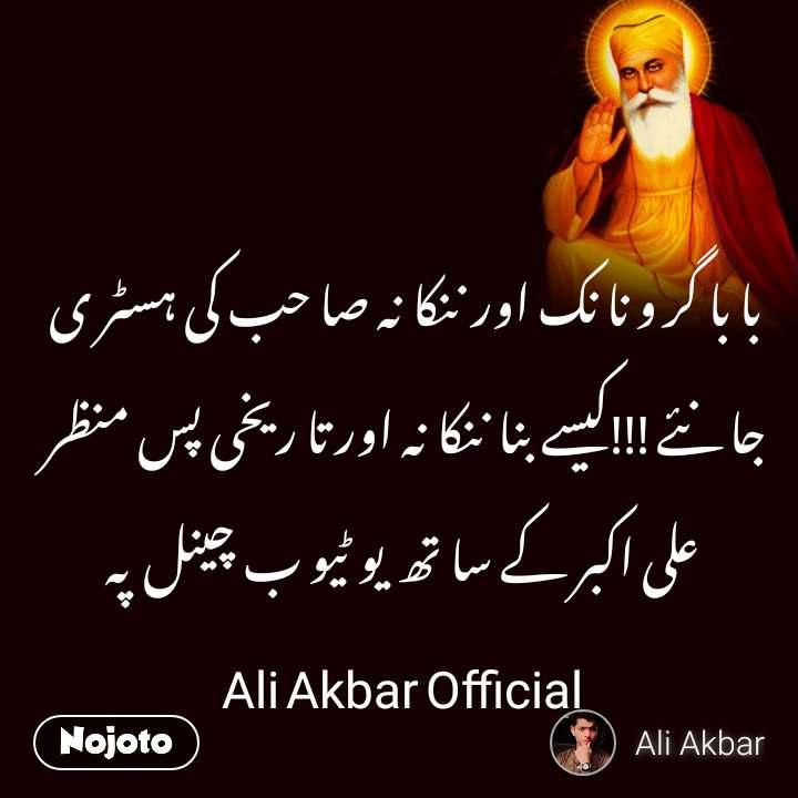 با با گر و نا نک اور ننکا نہ صا حب کی ہسٹر ی  جا نئے !!!کیسے بنا ننکا نہ اور تا ریخی پس منظر  علی اکبر کے سا تھ  یو ٹیو ب چینل پہ Ali Akbar Official
