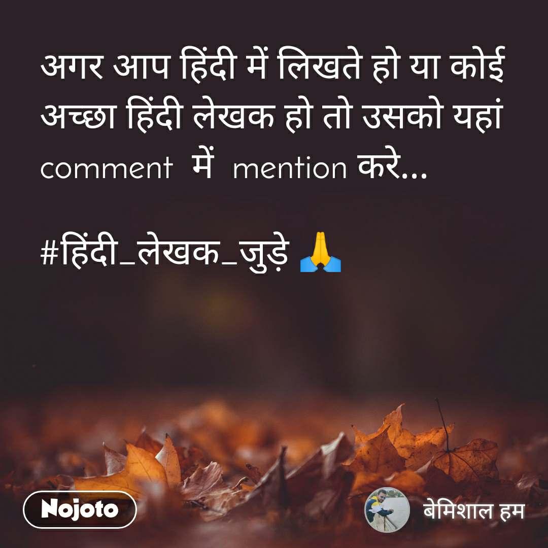 अगर आप हिंदी में लिखते हो या कोई अच्छा हिंदी लेखक हो तो उसको यहां comment  में  mention करे...  #हिंदी_लेखक_जुडे़ 🙏