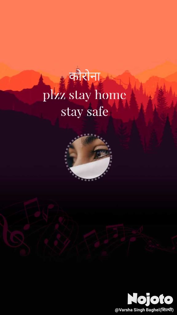 कोरोना plzz stay home stay safe