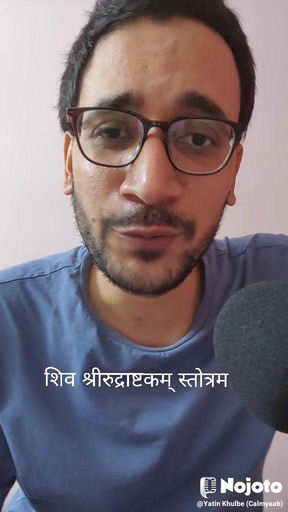 शिव श्रीरुद्राष्टकम् स्तोत्रम