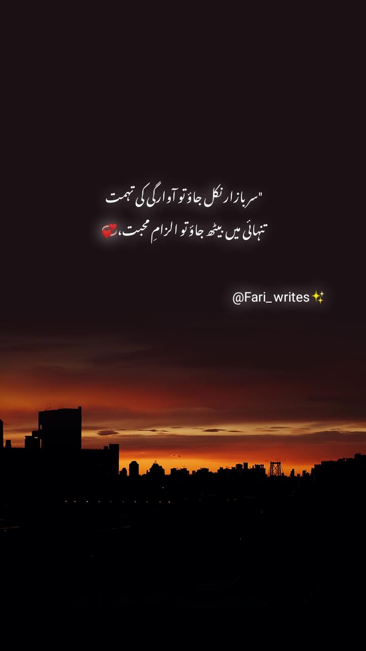 """""""سر بازار نکل جاؤ تو آوارگی کی تہمت تنہائی میں بیٹھ جاؤ تو الزامِ محبت،💞                                                                                                                               @Fari_ writes✨"""