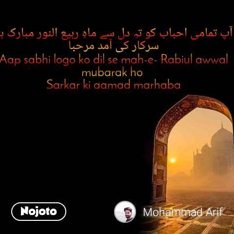 آپ تمامی احباب کو تہِ دل سے ماہِ ربیع النور مبارک ہو سرکار کی آمد مرحبا Aap sabhi logo ko dil se mah-e- Rabiul awwal mubarak ho  Sarkar ki aamad marhaba