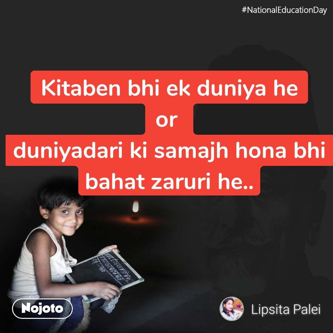 #NationalEducationday Kitaben bhi ek duniya he or  duniyadari ki samajh hona bhi bahat zaruri he..