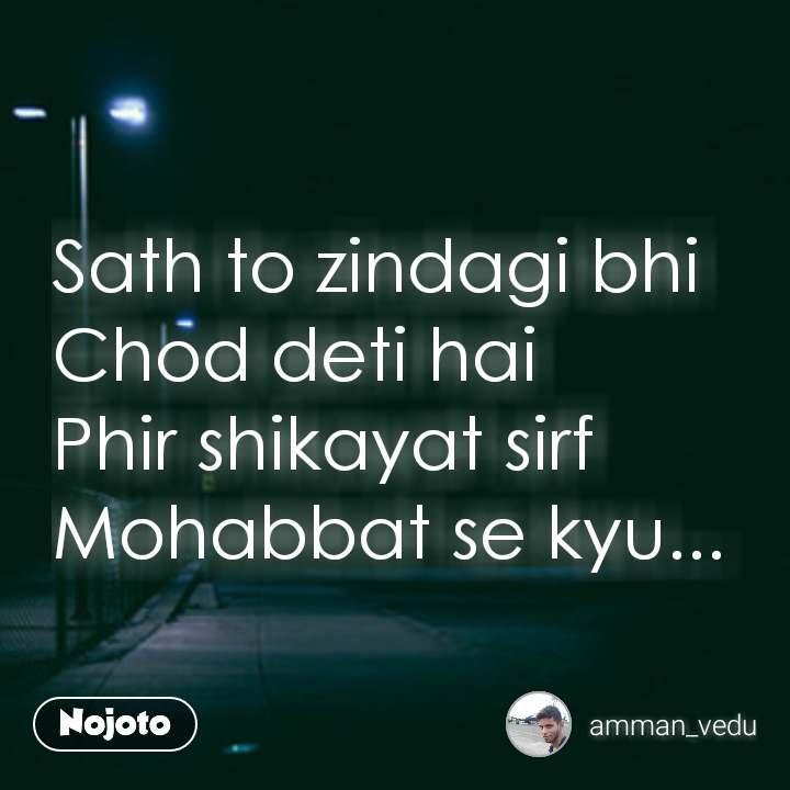 Sath to zindagi bhi Chod deti hai Phir shikayat sirf Mohabbat se kyu... #NojotoQuote