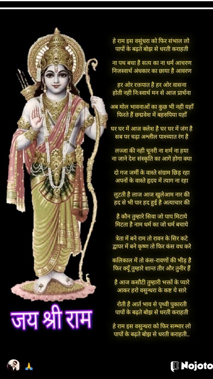 जय जय राम  ©Adv Rakesh kumar soni