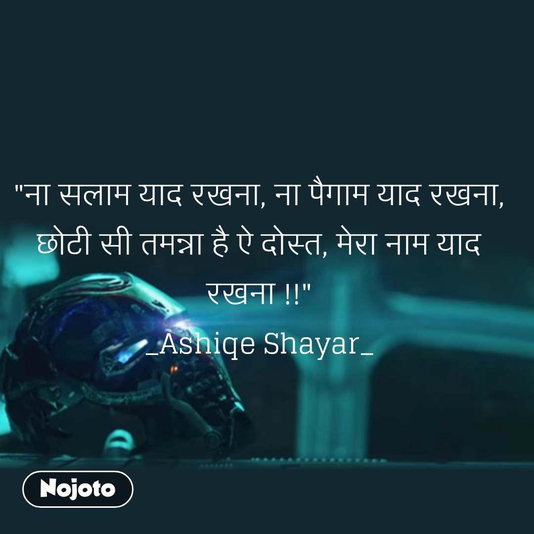 """""""ना सलाम याद रखना, ना पैगाम याद रखना, छोटी सी तमन्ना है ऐ दोस्त, मेरा नाम याद रखना !!"""" _Ashiqe Shayar_"""
