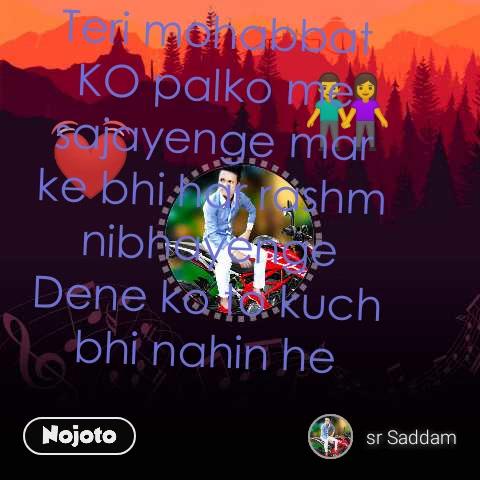 💓 👫 Teri mohabbat KO palko me sajayenge mar ke bhi har rashm nibhayenge Dene ko to kuch bhi nahin he mere pas lekin aap ki khooshi mangane khuda tak chale jayenge