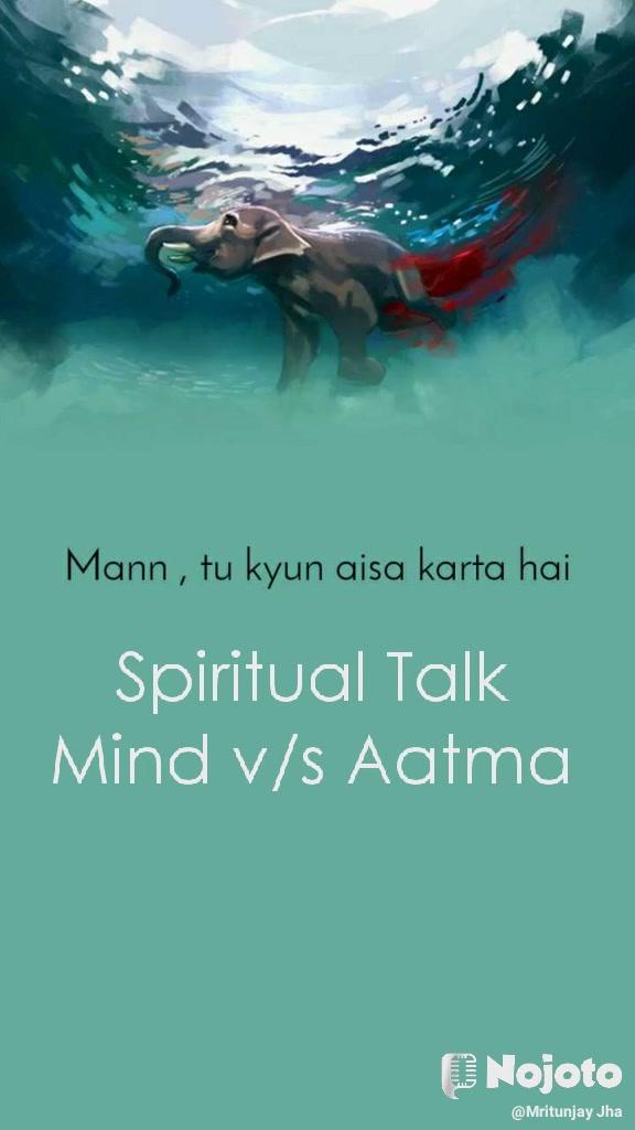 Spiritual Talk Mind v/s Aatma