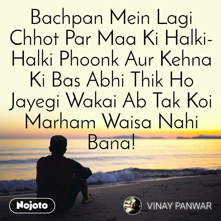 Bachpan Mein Lagi Chhot Par Maa Ki Halki-Halki Phoonk Aur Kehna Ki Bas Abhi Thik Ho Jayegi Wakai Ab Tak Koi Marham Waisa Nahi Bana!