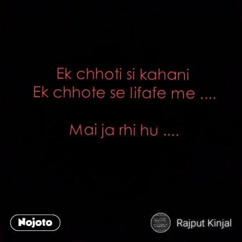 Ek chhoti si kahani  Ek chhote se lifafe me ....  Mai ja rhi hu ....