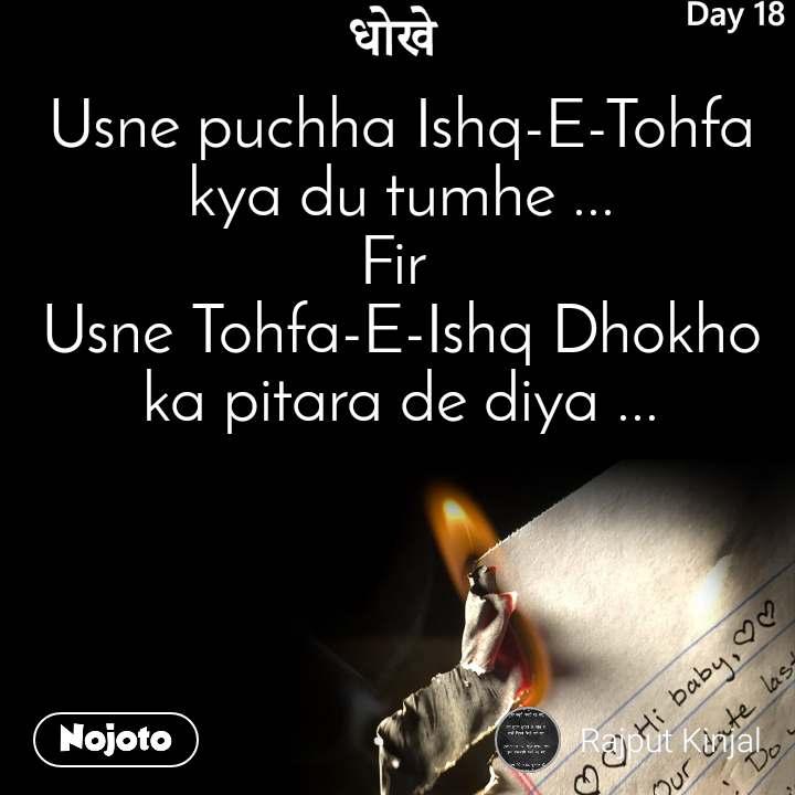 धोखे Usne puchha Ishq-E-Tohfa kya du tumhe ... Fir  Usne Tohfa-E-Ishq Dhokho ka pitara de diya ...