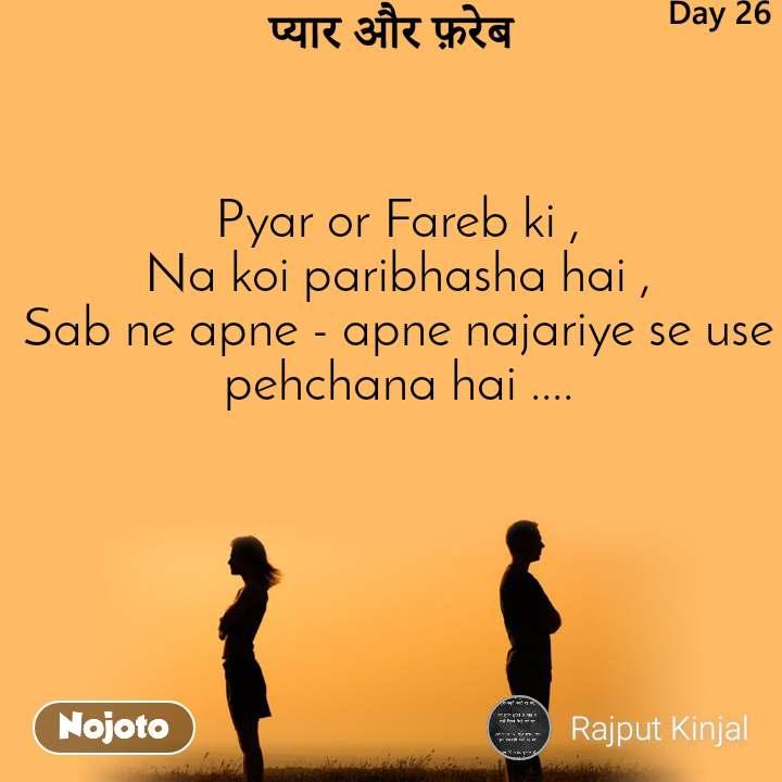 प्यार और फ़रेब Pyar or Fareb ki , Na koi paribhasha hai , Sab ne apne - apne najariye se use pehchana hai ....