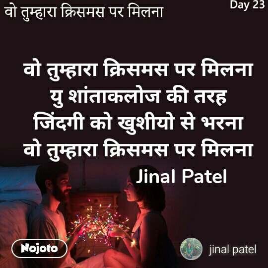 वो तुम्हारा क्रिसमस पर मिलना  यु शांताकलोज की तरह  जिंदगी को खुशीयो से भरना  वो तुम्हारा क्रिसमस पर मिलना                  Jinal Patel