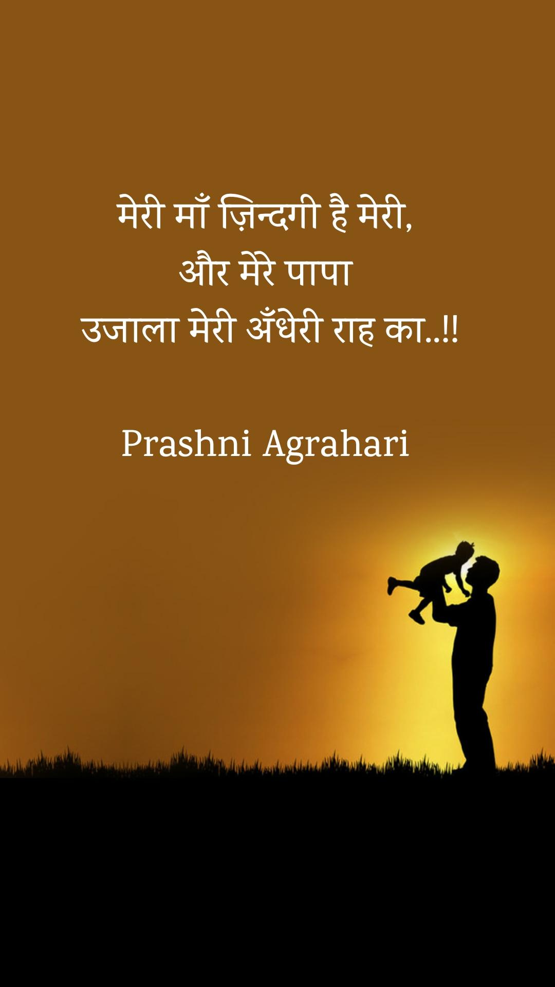 मेरी माँ ज़िन्दगी है मेरी, और मेरे पापा  उजाला मेरी अँधेरी राह का..!!  Prashni Agrahari