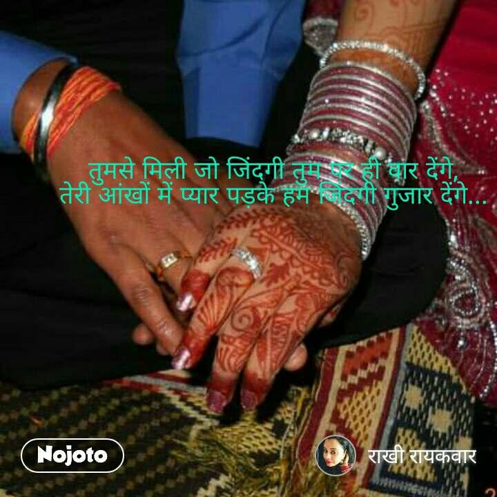 promise day quotes in Hindi तुमसे मिली जो जिंदगी तुम पर ही वार देंगे,               तेरी आंखों में प्यार पड़के हम जिंदगी गुजार देंगे... #NojotoQuote