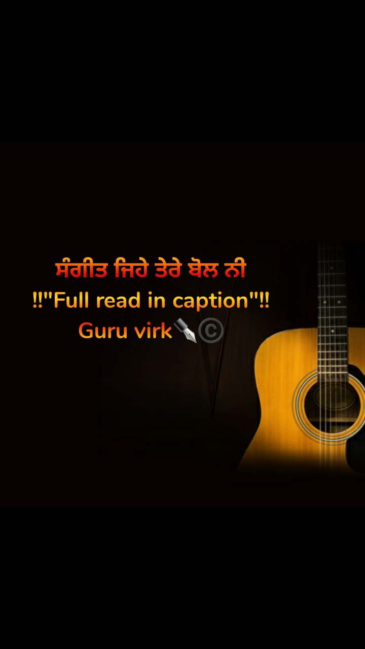 """ਸੰਗੀਤ ਜਿਹੇ ਤੇਰੇ ਬੋਲ ਨੀ !!""""Full read in caption""""!! Guru virk✒©️"""