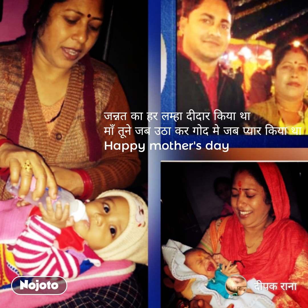 जन्नत का हर लम्हा दीदार किया था माँ तूने जब उठा कर गोद मे जब प्यार किया था Happy mother's day