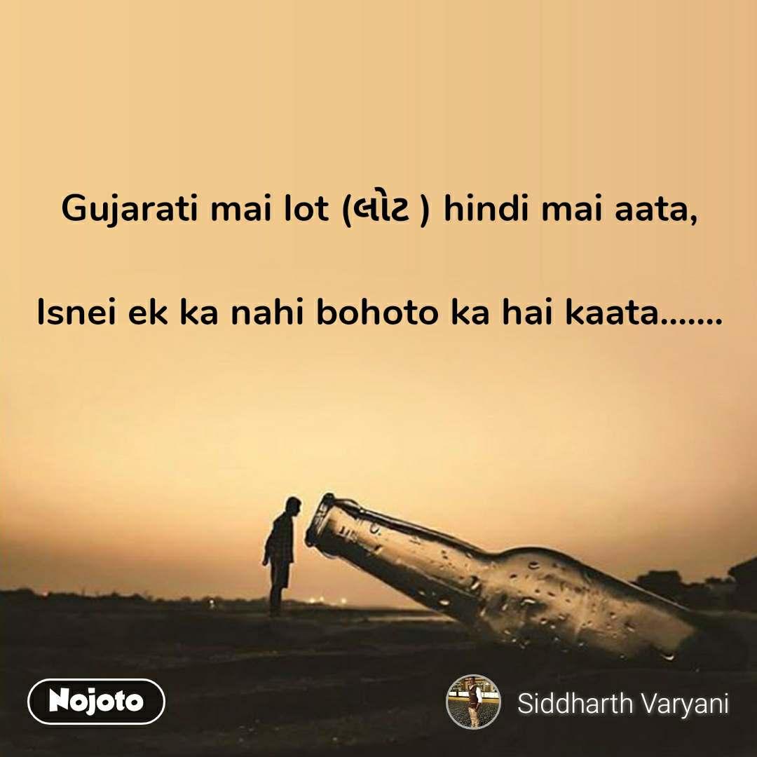 Gujarati mai lot (લોટ ) hindi mai aata,  Isnei ek ka nahi bohoto ka hai kaata.......